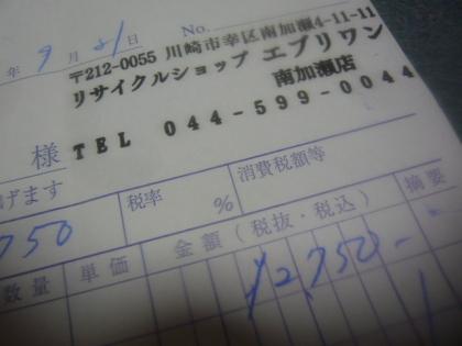 P1250678.jpg