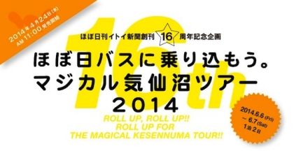 01_tour2014_0422.jpg