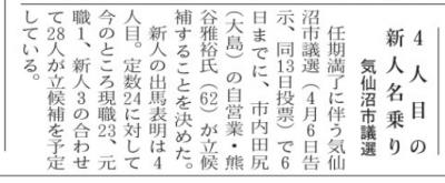 雅裕 三陸