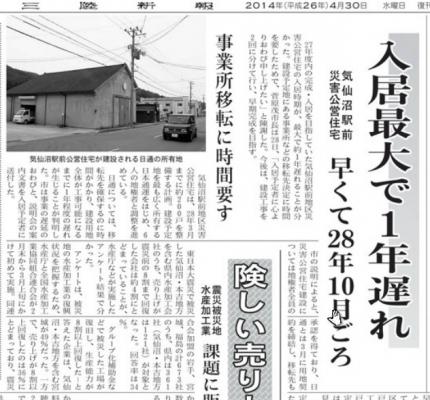 災害公営住宅