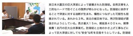 NHKスペシャル防潮堤