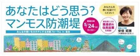 仙台フォーラム