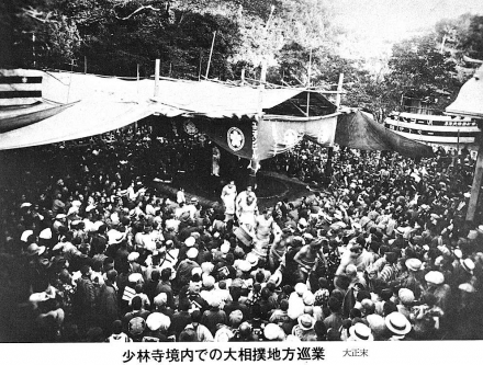 少林寺相撲