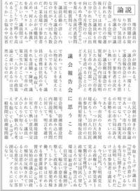 9月3日三陸論説