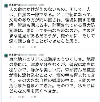 茂木さんツイート