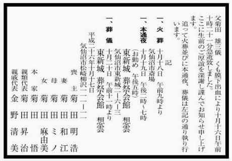 雄三君訃報