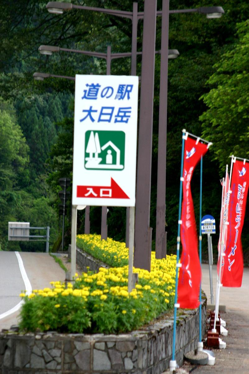 道の駅 大日岳 ②