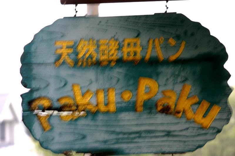 ひるがの高原パン工房 Paku・Paku  ①