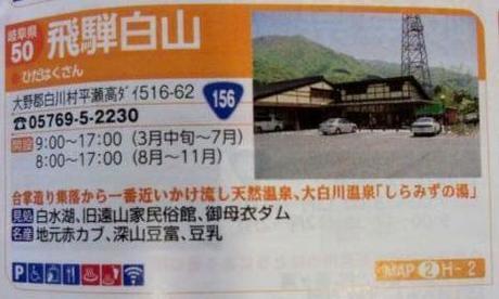 2014年 秋冬号 道の駅 旅案内 中部版 道の駅 飛騨白山