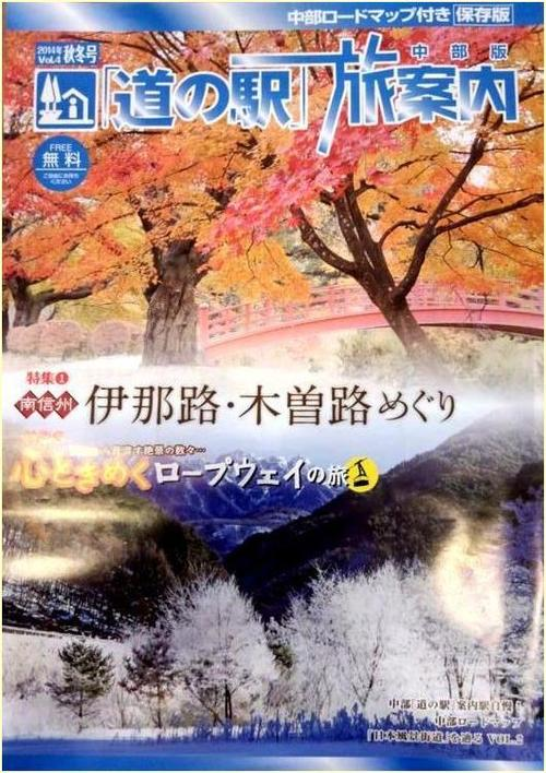 2014年 秋冬号 道の駅 旅案内 中部版