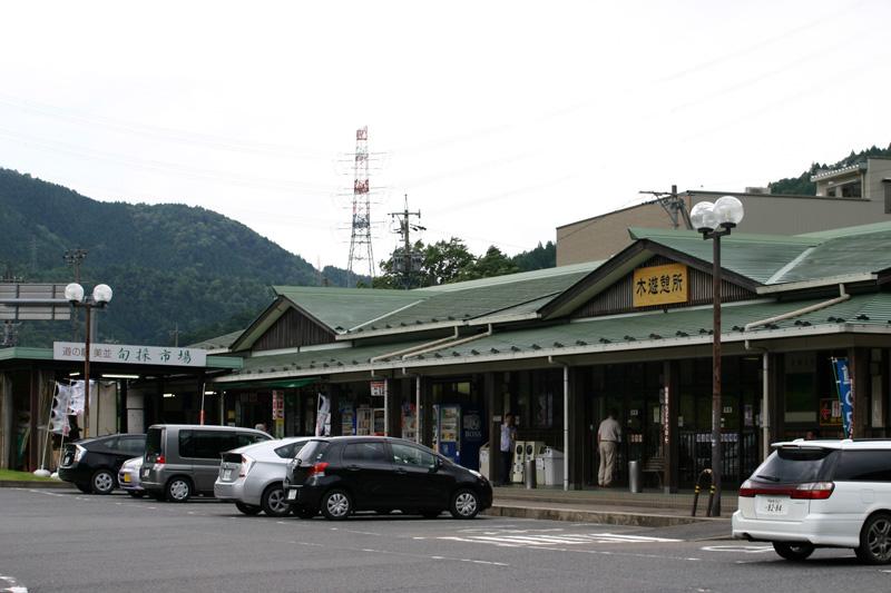 道の駅 美並 ①
