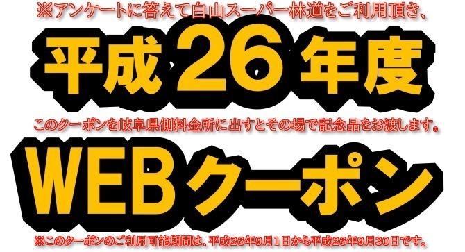 【得】白山スーパー林道 平成26年 WEBクーポン キャンペーン