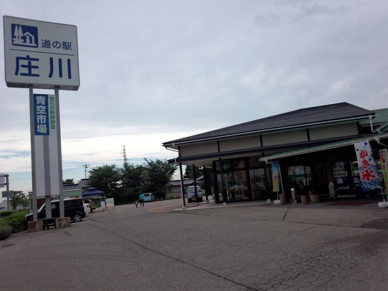 北陸・道の駅【庄川】②