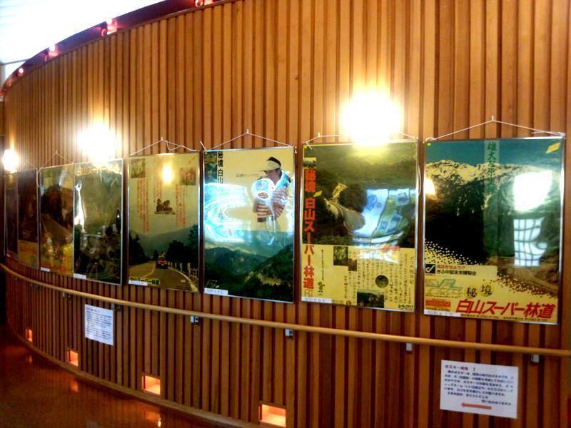 【イベント】ありがとう白山スーパー林道「歴代ポスター展」in 大白川温泉 しらみずの湯  ①