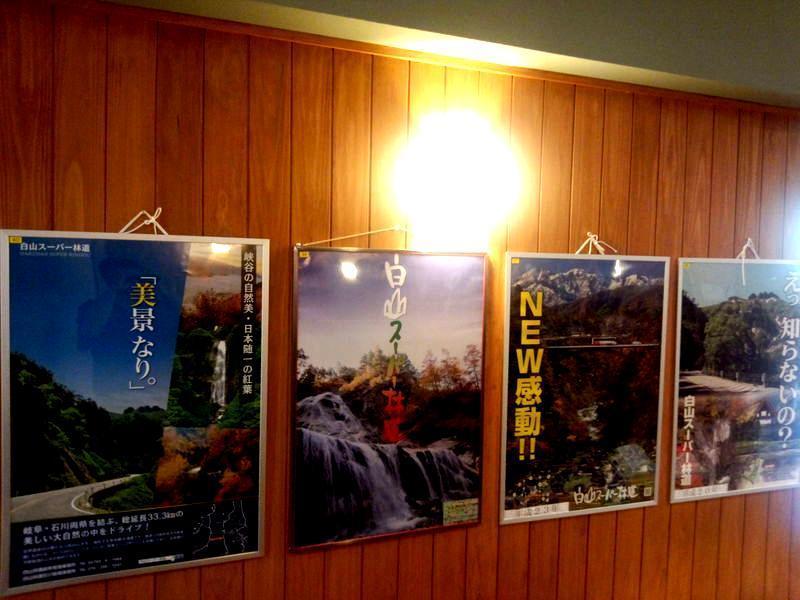 【イベント】ありがとう白山スーパー林道「歴代ポスター展」in 大白川温泉 しらみずの湯  ②