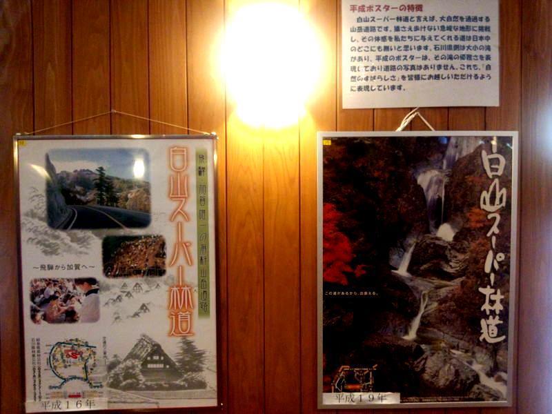 【イベント】ありがとう白山スーパー林道「歴代ポスター展」in 大白川温泉 しらみずの湯  ④