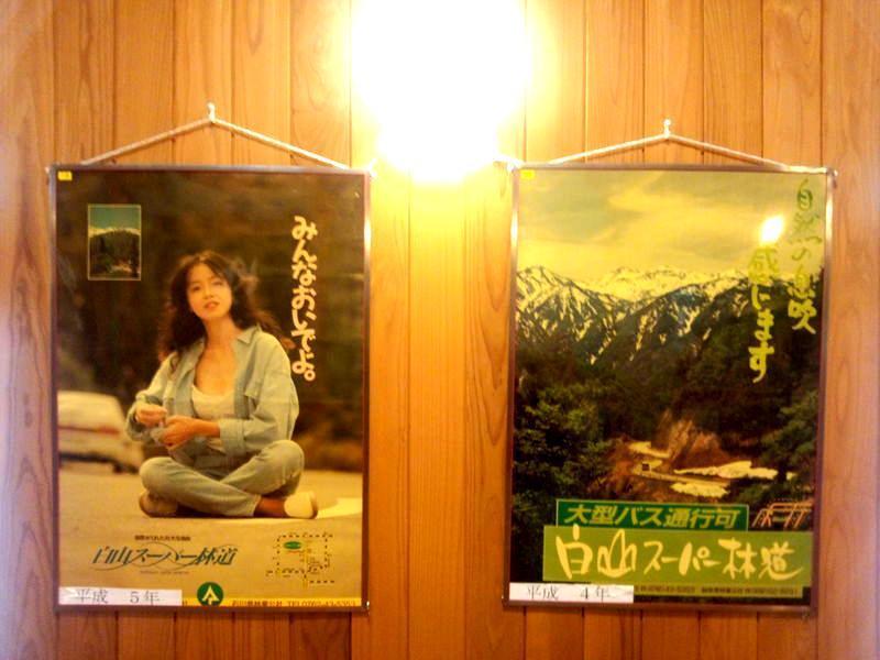 【イベント】ありがとう白山スーパー林道「歴代ポスター展」in 大白川温泉 しらみずの湯  ⑦