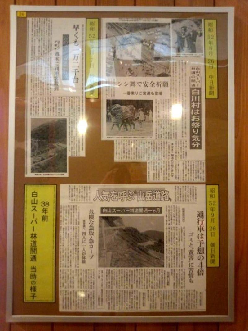 【イベント】ありがとう白山スーパー林道「歴代ポスター展」in 大白川温泉 しらみずの湯  ⑧