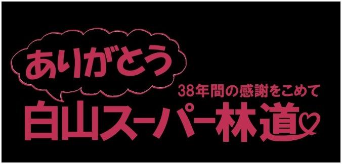 【イベント】ありがとう白山スーパー林道「歴代ポスター展」in 大白川温泉 しらみずの湯  開催中!!