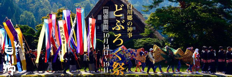 ◎9月下旬、平瀬地区を皮切りにどぶろく祭りがはじまりました!!