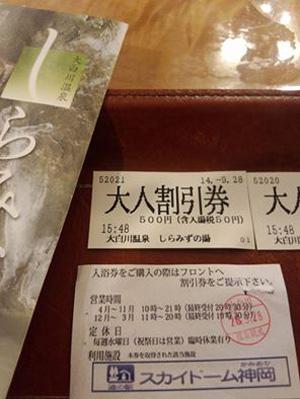 道の駅 スカイドーム神岡 ①