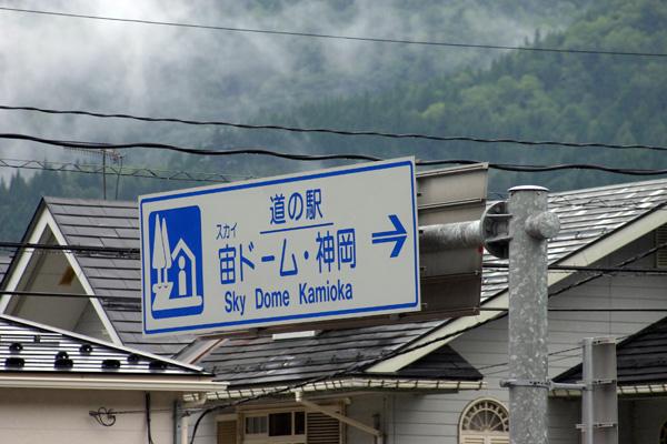 道の駅 スカイドーム神岡 ②