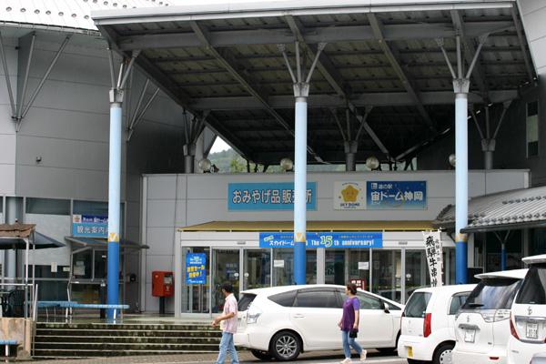 道の駅 スカイドーム神岡 ③
