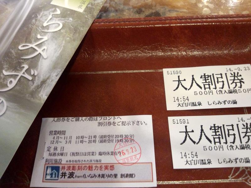 いなみ木彫りの里 創遊館 - 南砺市井波 道の駅 井波 ①