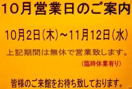 10月度 営業案内 ②