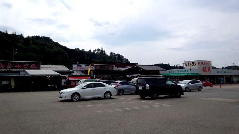 飛騨高山 ドライブステーション板蔵  ②