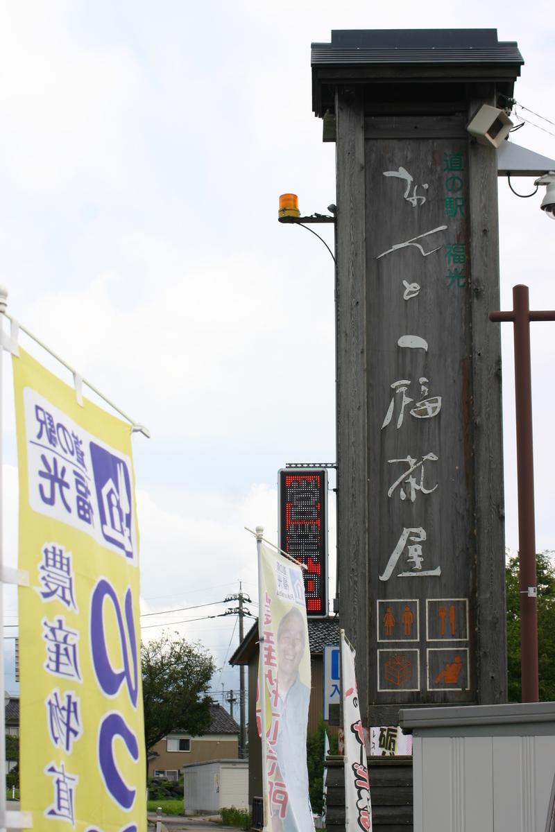 道の駅福光「なんと一福茶屋」②
