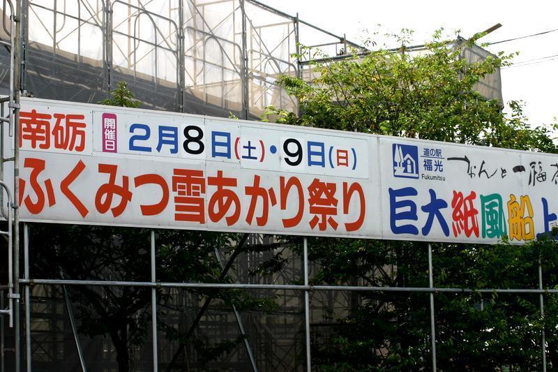 道の駅福光「なんと一福茶屋」③