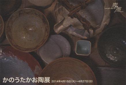 kanoutakao_dm.jpg