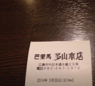 fc2blog_2014040219253564e.jpg