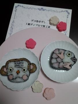 デコ寿司1級ディプロマ