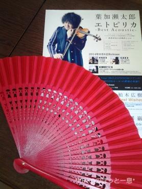 葉加瀬さんコンサート
