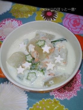 お星様のスープ第2段