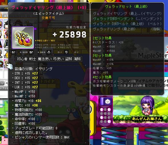 MapleStory 2014-04-26 14-45-40-037