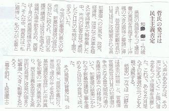 造園業者タイムス投稿