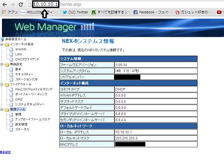 NEX-fi管理画面
