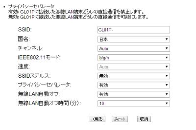 GL01P_settei10.png