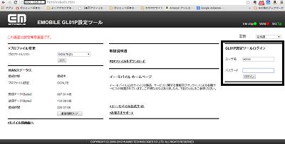 GL01P_settei2.png