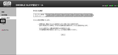 GL01P_settei4_2014052217303981b.png