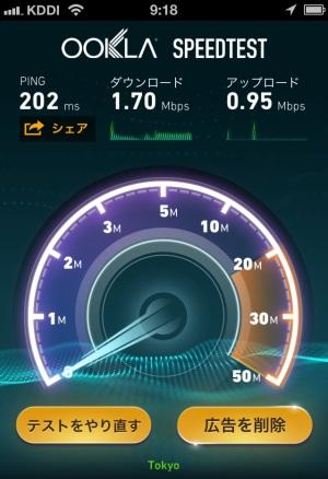 GP02_iPhone_SPEED_IIJ.jpg
