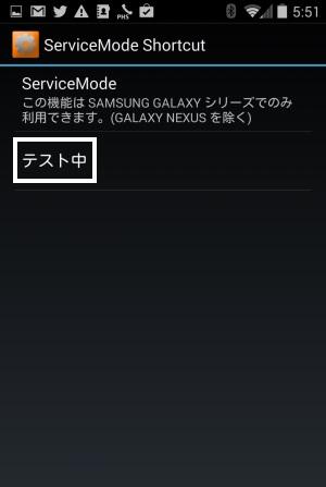 NEXUS5_Servicemenue.jpg