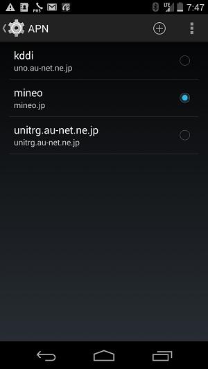 NEXUS5_mineo2.png