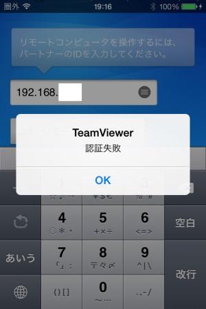 TEamviewer_iOS11.jpg