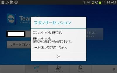 Teamviewer_11_11.jpg