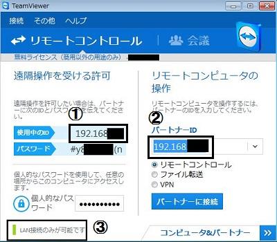 Teamviewer_14_1.jpg