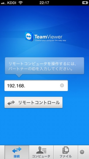 Teamviewer_17.jpg